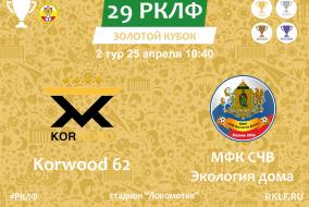 29 РКЛФ Золотой Кубок Korwood 62 - МФК СЧВ Экология дома 3:2