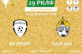 29 РКЛФ Золотой Кубок ФК Ризур - Клуб 900 0:0