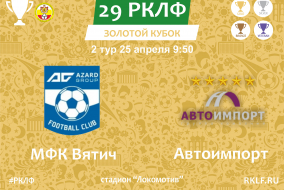 29 РКЛФ Золотой Кубок МФК Вятич - Автоимпорт 4:1