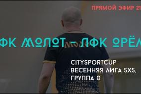 ФК МОЛОТ МОСКВА - ЛФК Орёл, полный матч