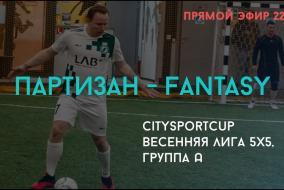 Партизан - Fantasy, полный матч