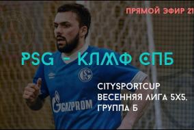 PSG-КЛМФ СПб, полный матч