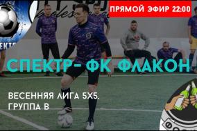 Спектр - ФК Флакон, полный матч