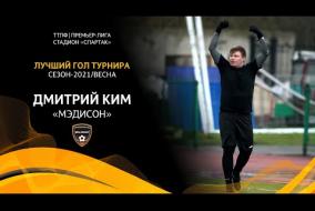 Лучший гол сезона-2021/весна. Дмитрий Ким