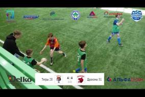 Школьная Футбольная Лига. Полный матч: Тигры 28 - Драконы 31