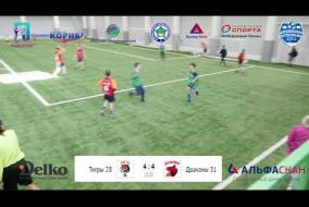 Школьная Футбольная Лига: Обзор матча Тигры 28 - Драконы 31