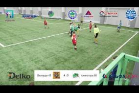 Школьная Футбольная Лига. Полный матч: Леопарды 43 - Аллигаторы 60