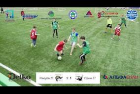 Школьная Футбольная Лига. Полный матч: Мангусты 20 - Стрижи 37