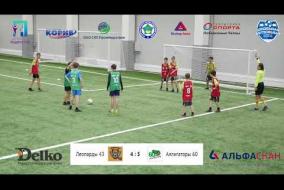 Школьная Футбольная Лига. Обзор матча: Леопарды 43 - Аллигаторы 60