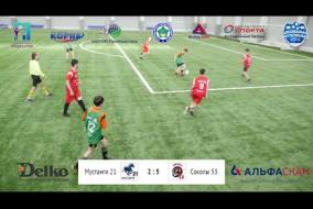 Школьная Футбольная Лига. Обзор матча: Мустанги 21 - Соколы 53
