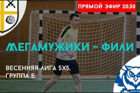 Мегамужики-ЛМФК Фили, полный матч