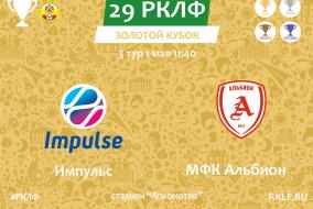 29 РКЛФ Золотой Кубок Импульс - МФК Альбион 0:3