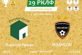 29 РКЛФ Золотой Кубок Поролон-Профи - Мэдисон 4:1
