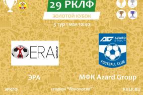 29 РКЛФ Золотой Кубок ЭРА - МФК Azard Group 2:5