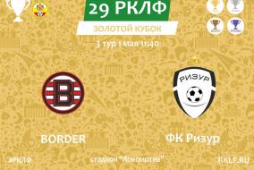 29 РКЛФ Золотой Кубок Border - ФК Ризур 2:1