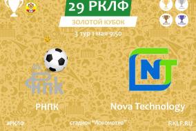 29 РКЛФ Золотой Кубок РНПК - Nova Technology 1:1
