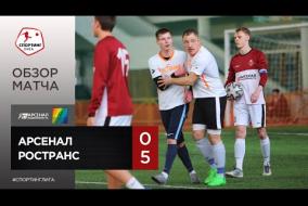 Арсенал – РосТранс - 0-5