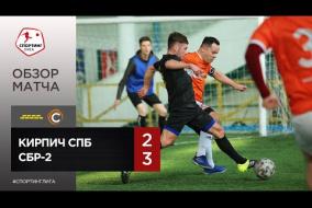 Кирпич СПб – СБР-2 - 2-3