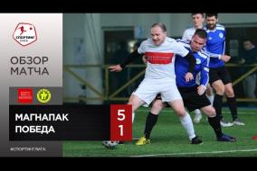 МагнаПак – Победа - 5-1