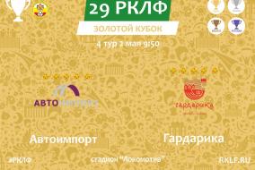 29 РКЛФ Золотой Кубок Автоимпорт - Гардарика 2:2
