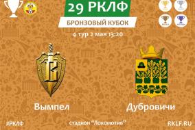 29 РКЛФ Бронзовый Кубок Вымпел - Дубровичи 1:1