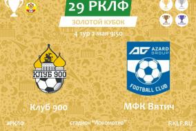 РКЛФ 29 Золотой Кубок Клуб 900 - МФК Вятич 0:2