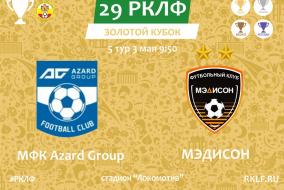29 РКЛФ Золотой Кубок МФК Azard Group - Мэдисон 1:2