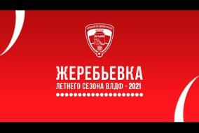 Жеребьёвка Летнего сезона ВЛДФ - 2021