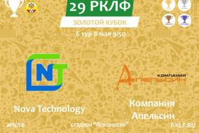 29 РКЛФ Золотой Кубок Nova Technology - Компания Апельсин 2:1