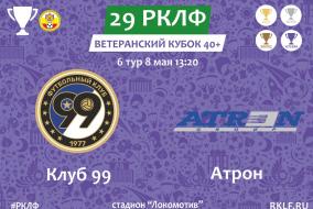 29 РКЛФ Ветеранский Кубок 40+ Клуб 99 - Атрон 0:0