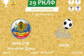 29 РКЛФ Золотой Кубок МФК СЧВ Экология дома - РНПК 3:2