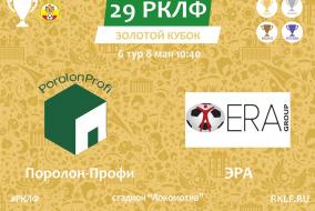 29 РКЛФ Золотой Кубок Поролон-Профи - ЭРА 1:0