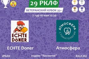 29 РКЛФ Ветеранский кубок 35+ ECHTE Doner - Атмосфера 1:7