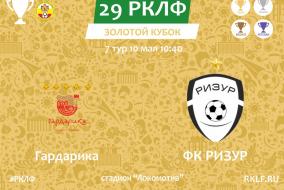 29 РКЛФ Золотой Кубок Гардарика - ФК РИЗУР 2:5