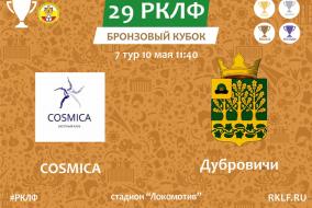 29 РКЛФ Бронзовый Кубок COSMICA - Дубровичи 2:2