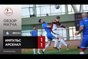 Импульс – Арсенал - 1-1