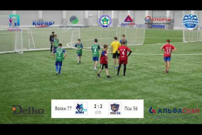 Школьная Футбольная Лига. Полный матч: Волки 77 - Псы 56