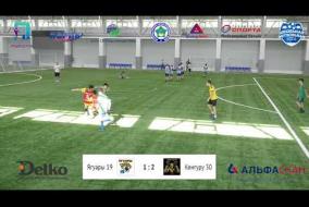 Школьная Футбольная Лига. Обзор матча: Ягуары 19 - Кенгуру 30