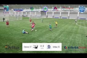 Школьная Футбольная Лига. Обзор матча: Стрижи 37 - Зубры 35