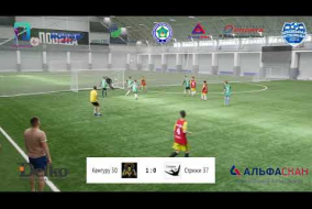 Школьная Футбольная Лига. Обзор матча: Кенгуру 30 - Стрижи 37