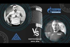 Адамант Сталь - Газпром Переработка (Послематчевые интервью)