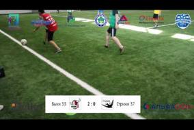Школьная Футбольная Лига. Матч за 3 место. Полный матч: Быки 33  - Стрижи 37