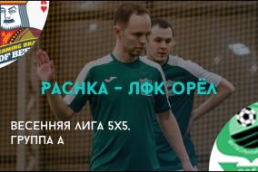 Pachka - ЛФК Орёл, полный матч