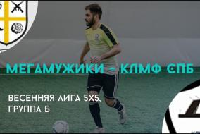 Мегамужики - КЛМФ СПб, полный матч