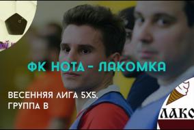 Нота - Лакомка, полный матч