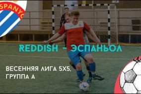 Reddish -Эспаньол, полный матч