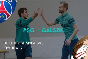 PSG-Gals2ki, полный матч