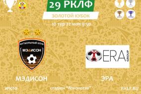 29 РКЛФ Золотой Кубок МЭДИСОН - ЭРА 4:0