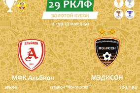 29 РКЛФ Золотой Кубок МФК Альбион - Мэдисон 4:6