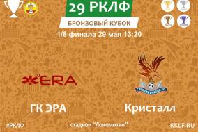 29 РКЛФ 1/8 Бронзовый Кубок ГК ЭРА - Кристалл 2:1